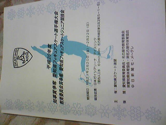 愛知県選手権 選手権女子SP
