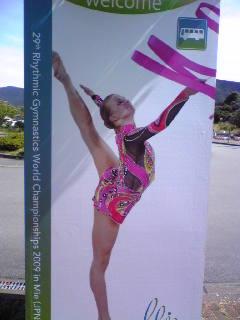 世界新体操選手権