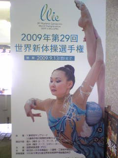 世界新体操選手権2009(三重)最終日