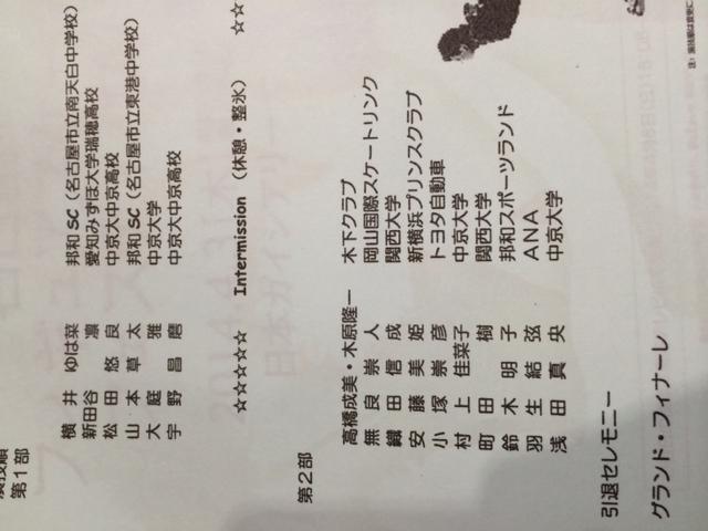 名古屋フェス2014