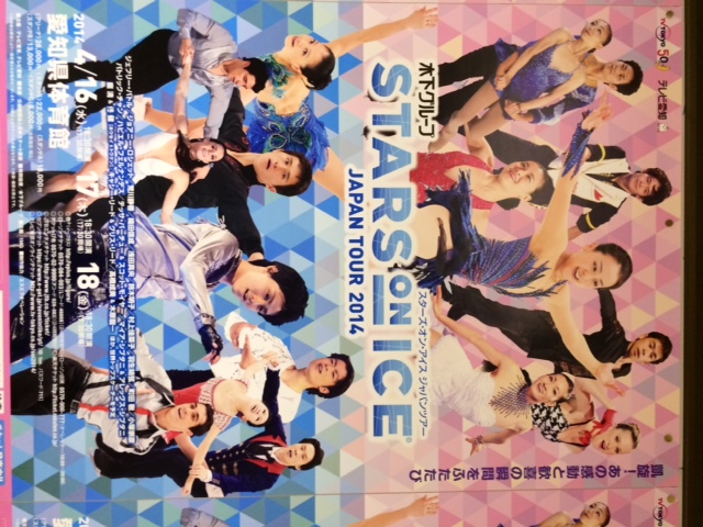 SOI名古屋ポスター