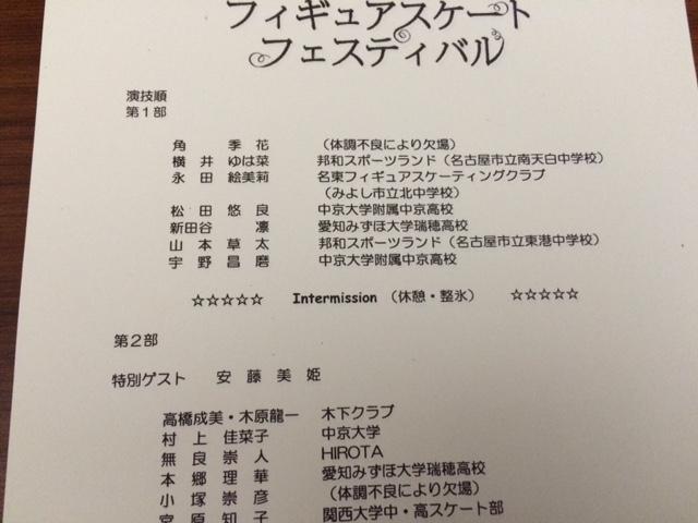 名古屋フェス2015