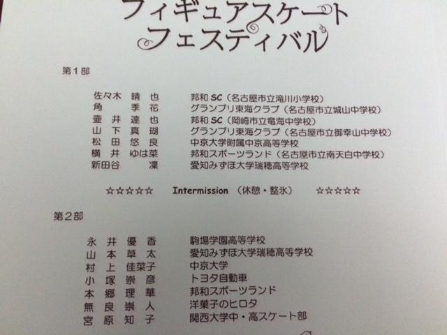 名古屋フェス2016