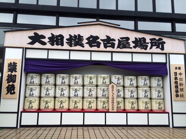 名古屋場所4<br />  日目